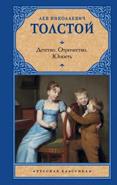 citaty iz povesti otrochestvo tolstogo trilogija detstvo otrochestvo junost e71ac84