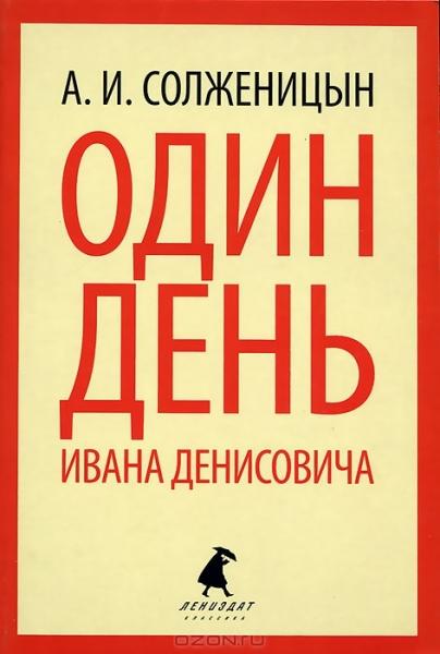 citaty iz rasskaza odin den ivana denisovicha solzhenicyna 166b78f