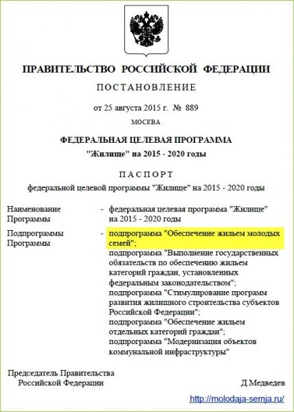 dejstvujushhie socialnye programmy dlja priobretenija zhilja v rossii 2d02546