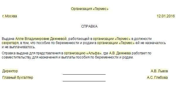 dekretnyj otpusk sovmestitelja kak oformit oplata 8aff5b9