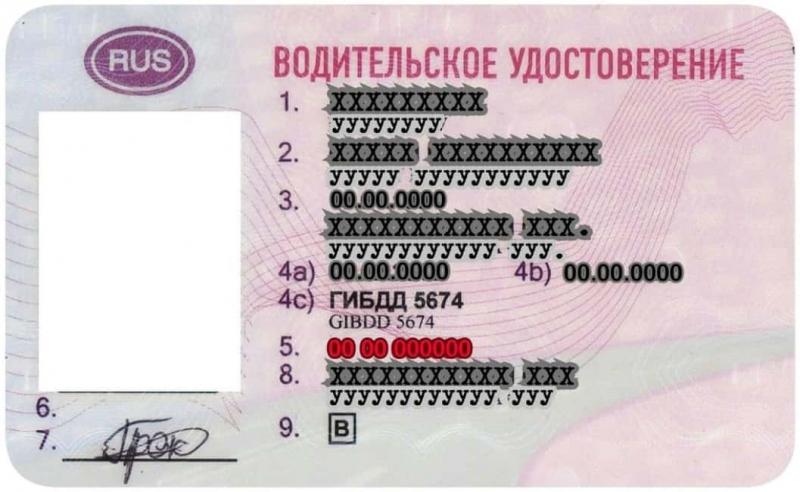 dokumenty dlja zameny voditelskih prav v organah gibdd 2a17c32