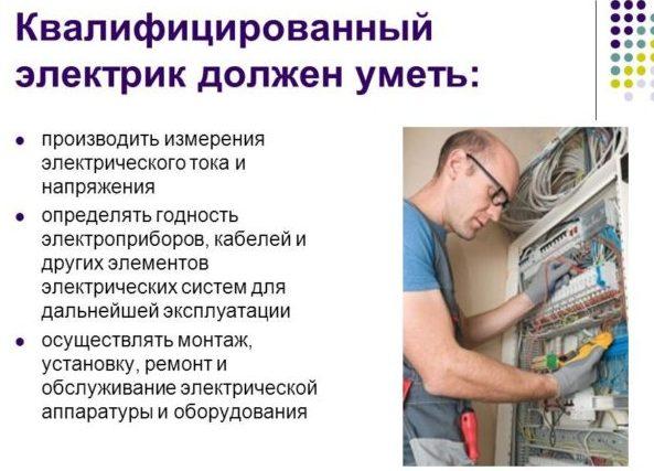 dolzhnostnaja instrukcija elektrika zhkh obrazec e245044