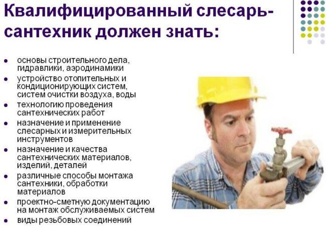 dolzhnostnaja instrukcija slesarja santehnika zhkh obrazec 8f28f70
