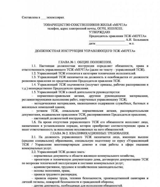 dolzhnostnaja instrukcija upravljajushhego tszh 43ac2c3