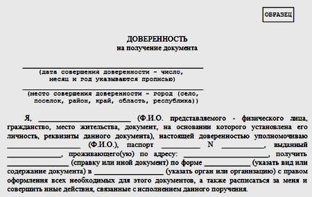 doverennost na poluchenie vizy i podachu dokumentov obrazec ee oformlenija 59d6475