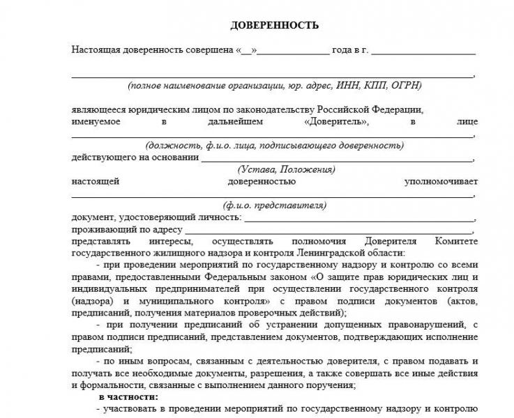 doverennost na predstavlenie interesov v sude banke gibdd nalogovoj obrazec sostavlenija 613ec23