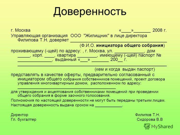 doverennost ot upravljajushhej kompanii obrazec 6e099e0