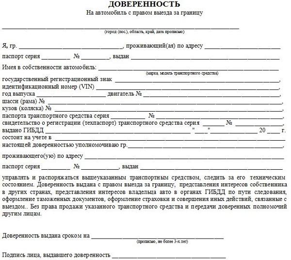 doverennost strahovka i drugie dokumenty dlja vyezda za granicu na avtomobile e7616fa