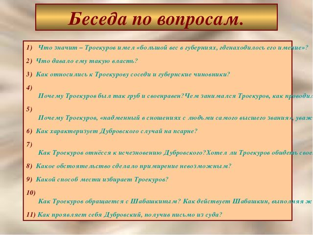 druzhba i vrazhda mezhdu dubrovskim i troekurovym v romane dubrovskij prichiny ssory c81bd38
