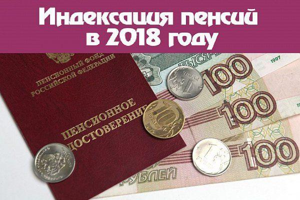 edv ezhemesjachnaja denezhnaja vyplata v 2018 godu chto eto takoe vse o pensii 22bcb82