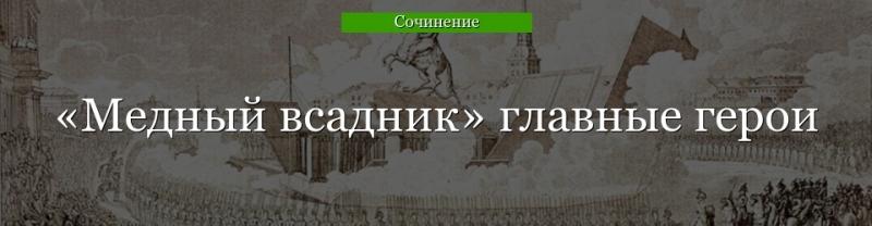evgenij v poeme mednyj vsadnik pushkina obraz harakteristika zhizn sudba geroja 3b92fe5