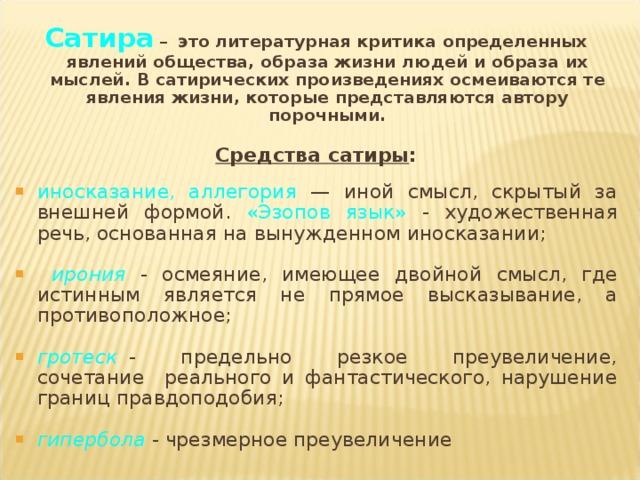 ezopov jazyk v skazkah saltykova shhedrina primery iz proizvedenij 454da0b