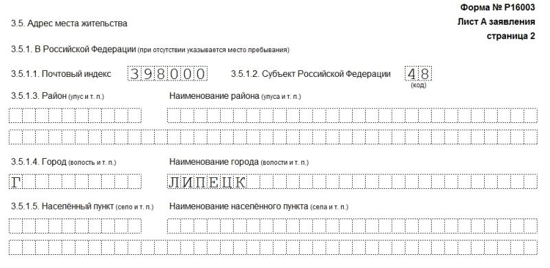 forma r16003 obrazec zapolnenija blank 2018 a54f664