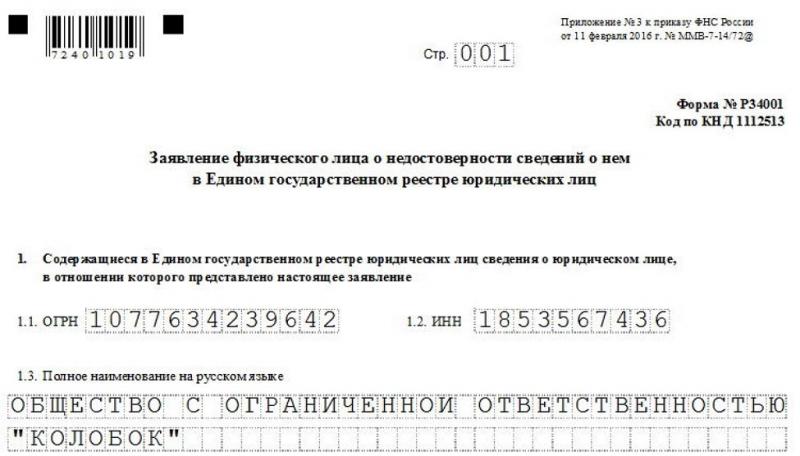 forma r34001 zajavlenie fizlica o nedostovernosti svedenij v egrjul 003cedb