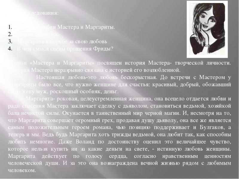 Мастер и Маргарита - Встреча неизбежна Флешмоб | ВКонтакте | 600x800