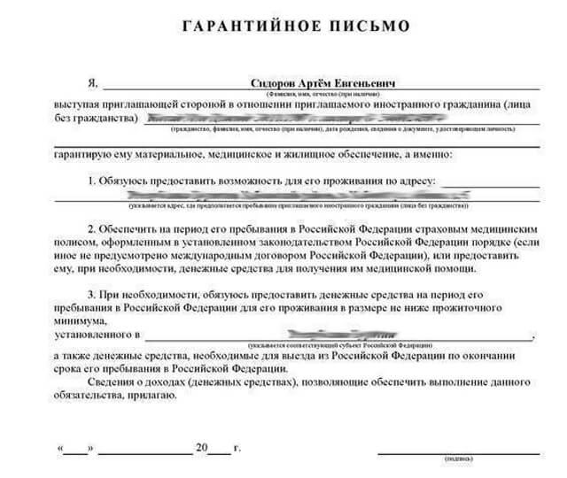 garantijnoe pismo dlja inostranca v rossiju obrazec zapolnenija priglashenija 7d8f9f9