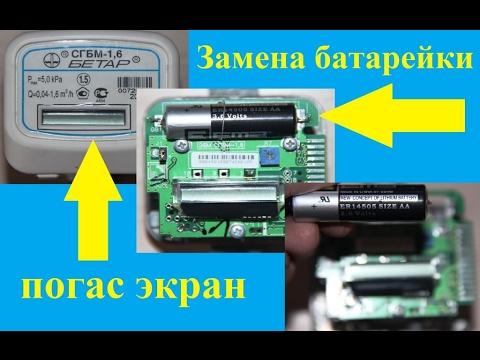 gazovyj schetchik betar zamena batarejki f6b70d0