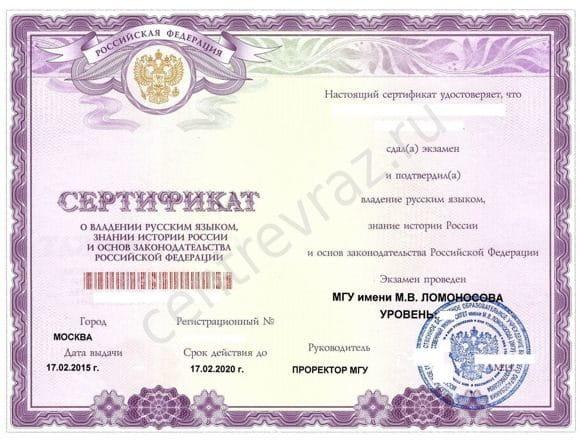 gde sdat ekzamen dlja migrantov v moskve testirovanie russkogo jazyka istorii i prava na patent rvp vnzh grazhdanstvo 54dfd2b