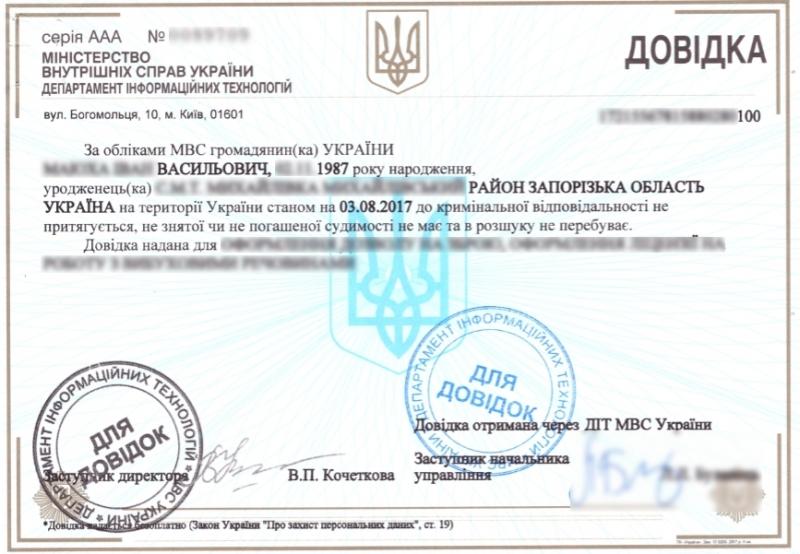 gde vzjat i zakazat spravku o nesudimosti grazhdanam ukrainy 19c5078