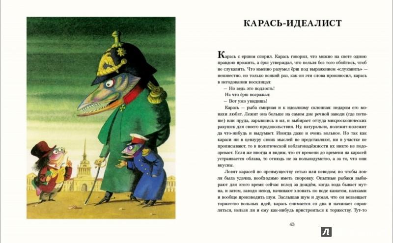 illjustracii k skazke karas idealist saltykova shhedrina kartinki risunki 7ba2143