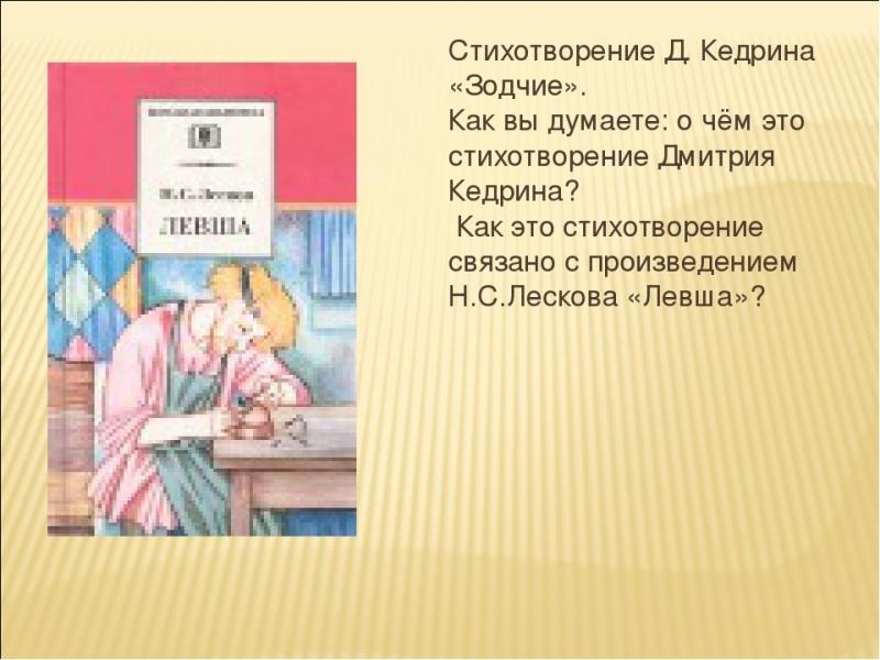 imperator aleksandr i v povesti levsha leskova obraz harakteristika carja aleksandra pavlovicha b88b8e0