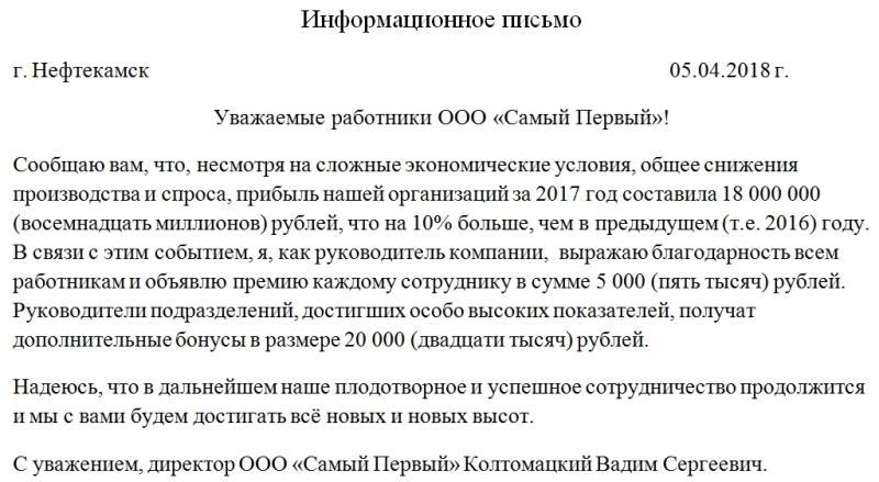 informacionnoe pismo o dejatelnosti kompanii obrazec 2018 goda 4624554