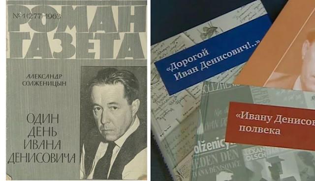 istorija sozdanija rasskaza odin den ivana denisovicha istorija napisanija i interesnye fakty 087077a