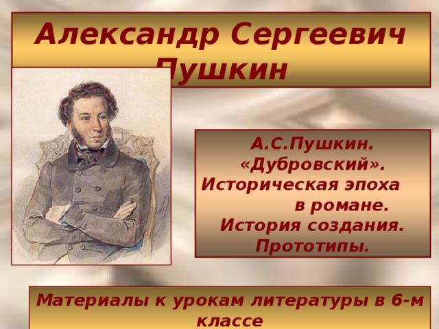 istorija sozdanija romana dubrovskij pushkina prototipy geroev faf4af0