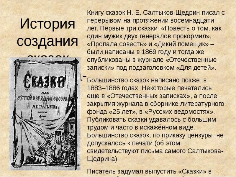 istorija sozdanija skazok saltykova shhedrina 887dcad