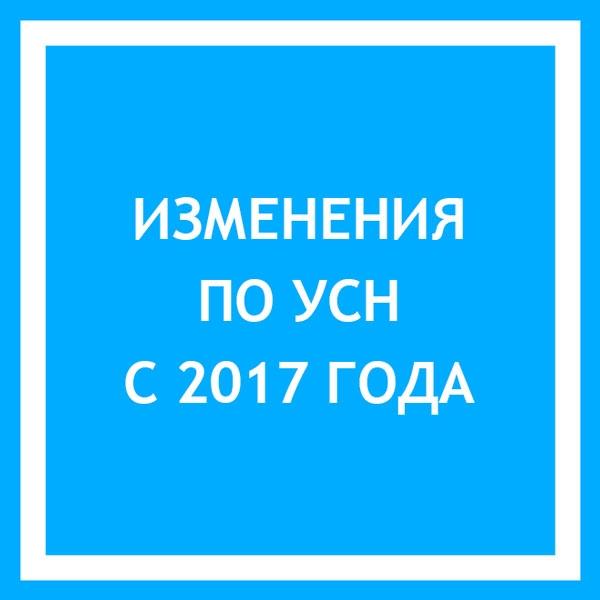 izmenenija v usn v 2017 godu tablica 8441c4f