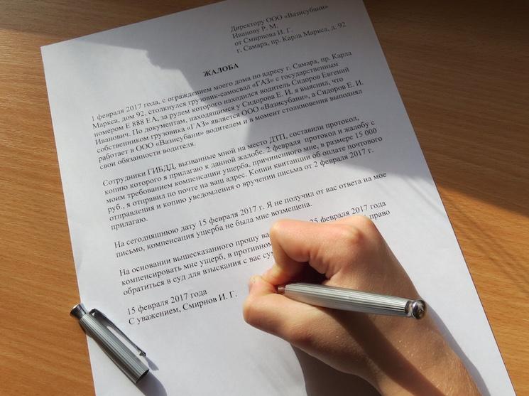 kak gramotno napisat zhalobu obrazcy primery rekomendacii 5c33672