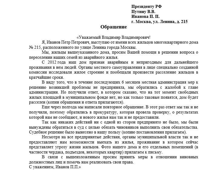 kak napisat pismo prezidentu rossii obrazec pisma putinu v v a9ce289