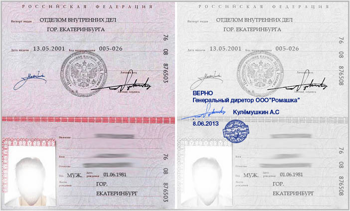 kak notarialno zaverit kopiju pasporta 6eec44d