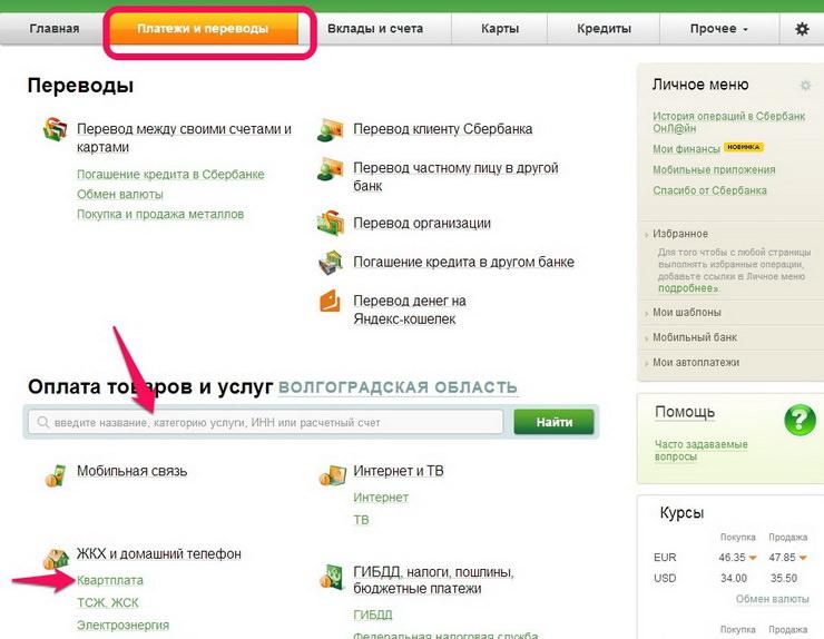 kak oplatit zhkh cherez sberbank onlajn poshagovaja instrukcija a505701