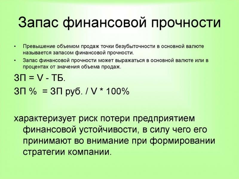 kak opredelit zapas finansovoj prochnosti formula raschet cfdbab2