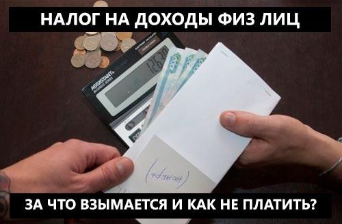 kak platit ndfl s dohodov ot razmeshhenija denezhnyh sredstv v bankah 9163314