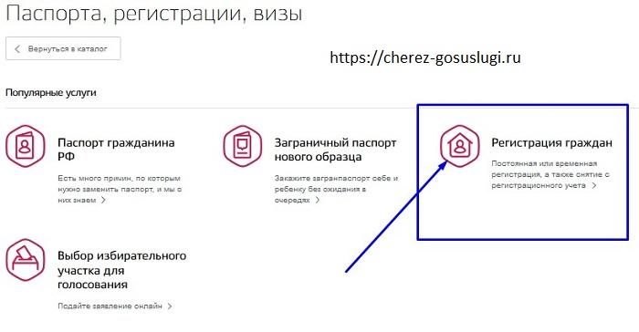 kak sdelat propisku novorozhdennomu cherez sajt gosuslugi f1c74d9