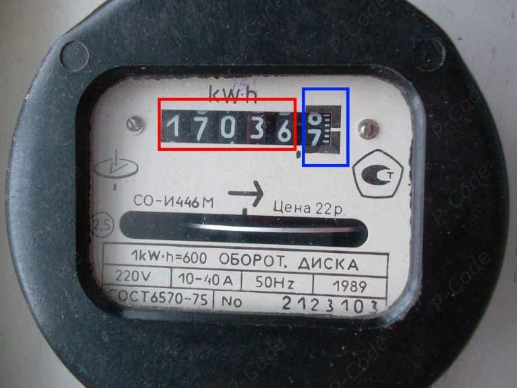 kak snjat pokazanija schetchika elektroenergii 97710a9