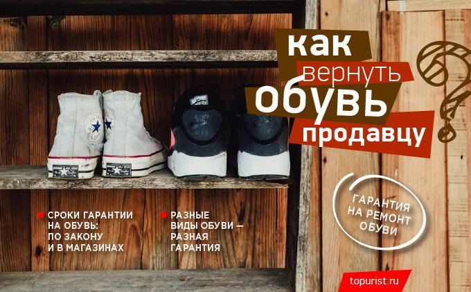 kak vernut obuv v magazin po garantii posle noski ili nenoshenuju e7253f2