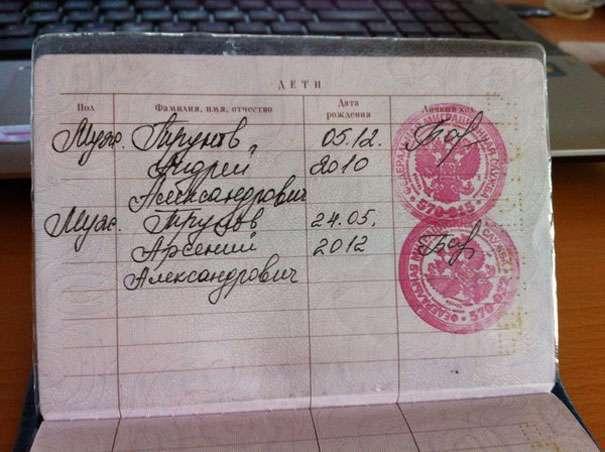 kak vpisat rebenka v pasport rf v kakoj organizacii vpisyvajut detej v roditelskij pasport 04894e4