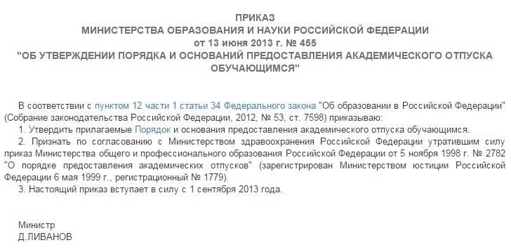 kak vzjat akademicheskij otpusk obrazec zajavlenija prichiny 9451d25