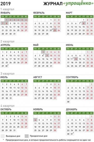 kalendar prazdnikov i oficialnyh vyhodnyh na 2019 god 540deb4