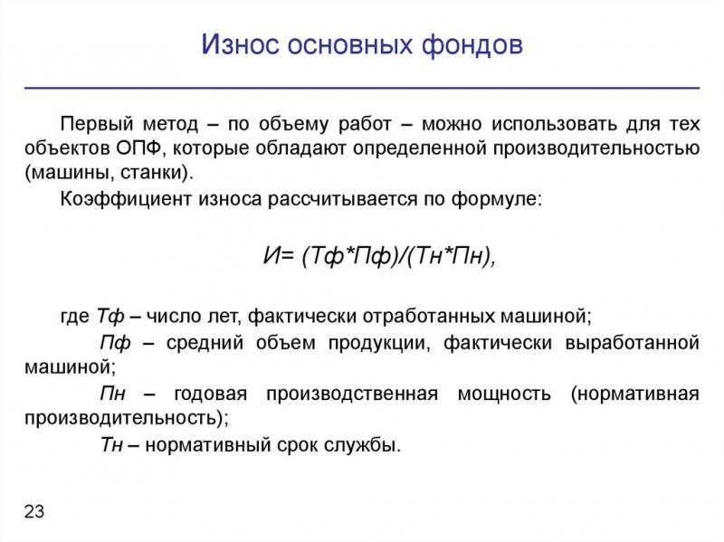 koefficient iznosa osnovnyh sredstv formula primer raschjota 49452b1