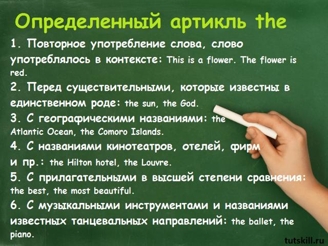 kogda v anglijskom jazyke stavitsja artikl the kombinacii s primerami kotorye nuzhno vyuchit a433972