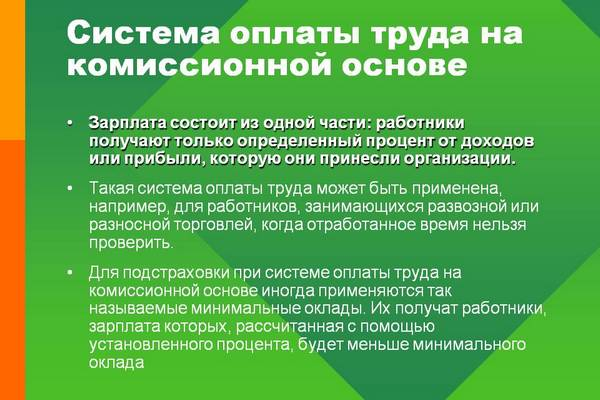 komissionnaja oplata truda sotrudnikam v 2018 godu cb07536