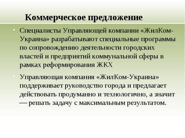 kommercheskoe predlozhenie upravljajushhih kompanij 5c74424