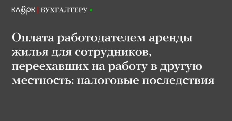 kompensacija rabotniku arendy zhilja nalogooblozhenie i uchet 7069765