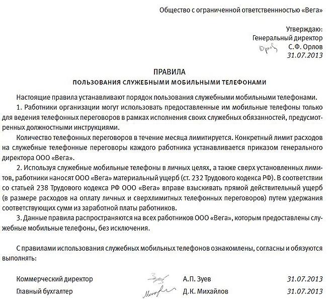 kompensacija sotrudniku mobilnoj svjazi nalogooblozhenie i uchet 16773a8