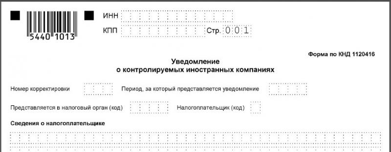 kontroliruemye inostrannye kompanii pribyl i nalogi kik 972d787