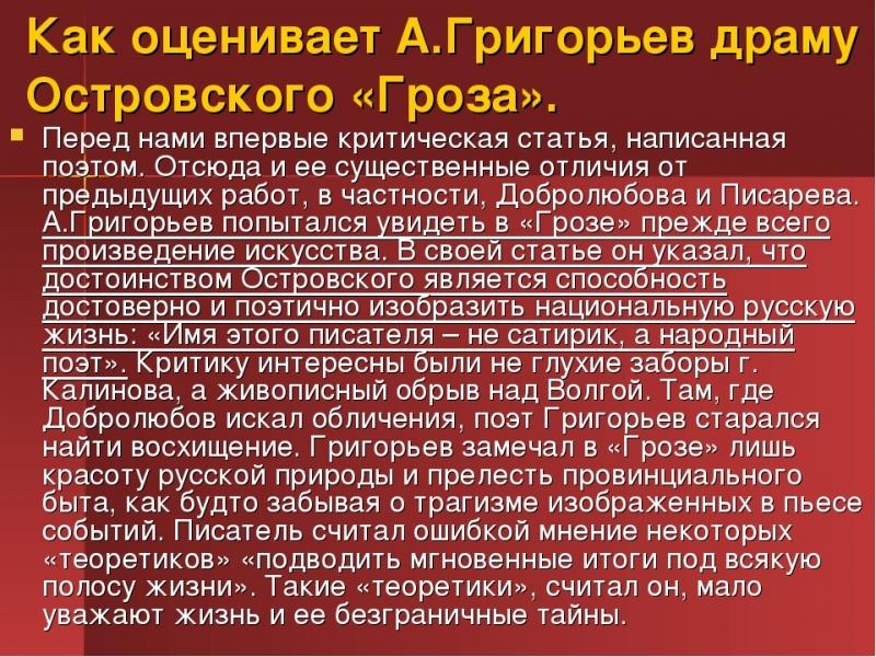 kritika o pese groza ostrovskogo otzyvy sovremennikov grigorev dobroljubov pisarev i dr a913b2a